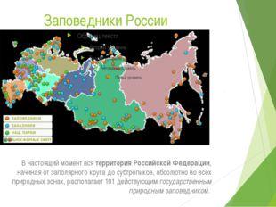Заповедники России В настоящий момент вся территория Российской Федерации, на