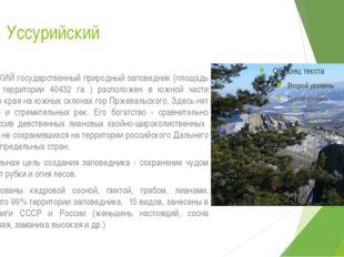 Уссурийский УССУРИЙСКИЙ государственный природный заповедник (площадь заповед