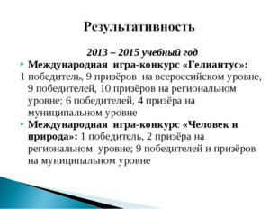 2013 – 2015 учебный год Международная игра-конкурс «Гелиантус»: 1 победитель