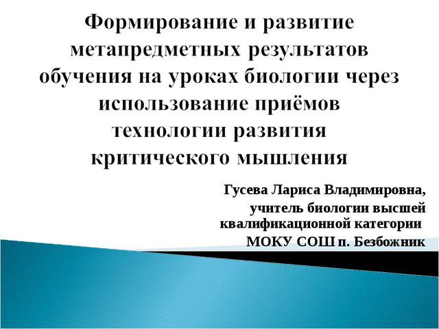 Гусева Лариса Владимировна, учитель биологии высшей квалификационной категори...