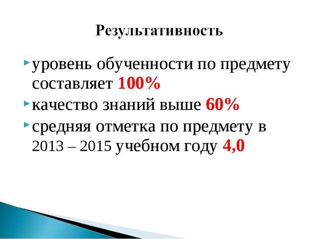 уровень обученности по предмету составляет 100% качество знаний выше 60% сред...