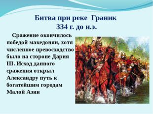 Битва при реке Граник 334 г. до н.э. Сражение окончилось победой македонян, х