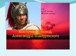 Восточный поход Александра Македонского