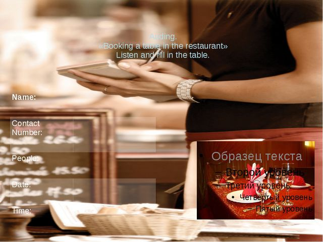 Auding. «Booking a table in the restaurant» Listen and fill in the table. Nam...