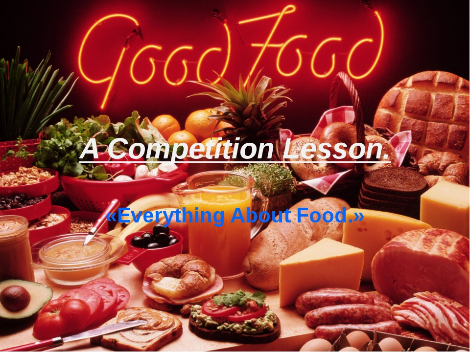 A Competition Lesson. «Everything About Food.»