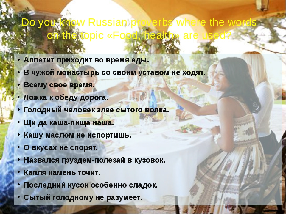 Do you know Russian proverbs where the words on the topic «Food, health» are...