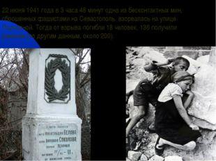 22 июня 1941 года в 3 часа 48 минут одна из бесконтактных мин, сброшенных фаш