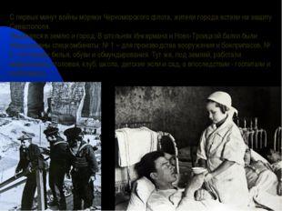 С первых минут войны моряки Черноморского флота, жители города встали на защи