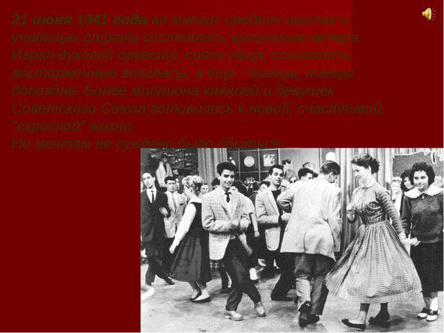 21 июня 1941 года во многих средних школах и училищах страны состоялись выпус...