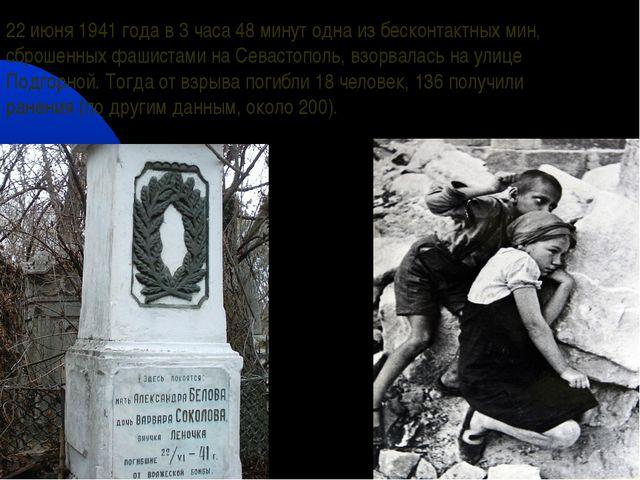 22 июня 1941 года в 3 часа 48 минут одна из бесконтактных мин, сброшенных фаш...
