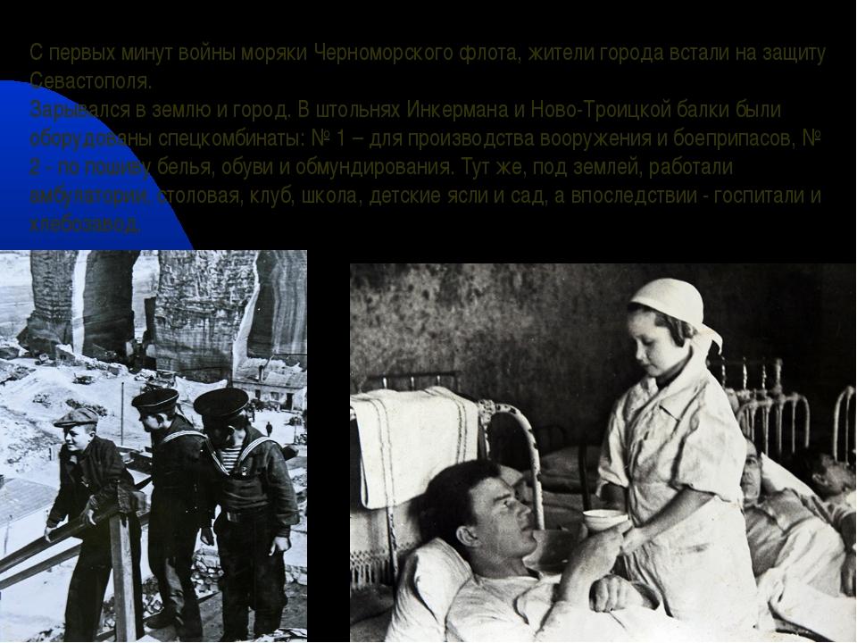 С первых минут войны моряки Черноморского флота, жители города встали на защи...