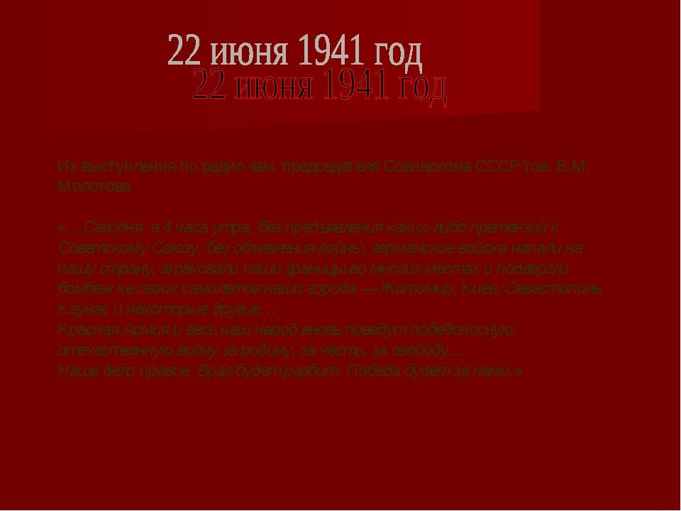 Из выступления по радио зам. председателя Совнаркома СССР тов. В.М. Молотов...