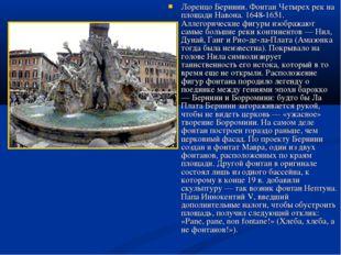 Лоренцо Бернини. Фонтан Четырех рек на площади Навона. 1648-1651. Аллегоричес