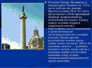 Колонна Траяна. Воздвигнута императором Траяном ок. 114 в честь победы над да