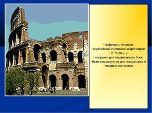 Амфитеатр Флавиев, крупнейший из римских амфитеатров. В 75-80 н. э. сооружен