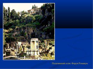 Палатинский холм. Форум Романум.