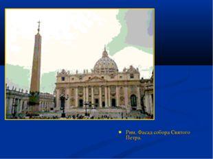 Рим. Фасад собора Святого Петра.