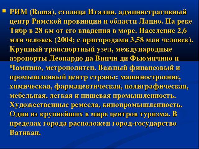 РИМ (Roma), столица Италии, административный центр Римской провинции и област...