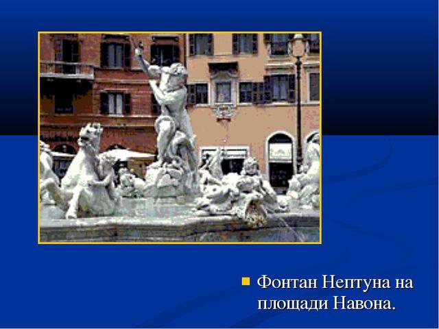 Фонтан Нептуна на площади Навона.