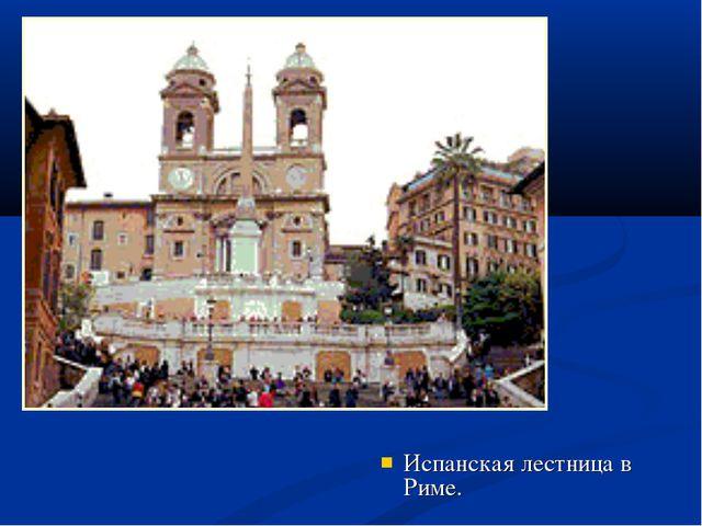 Испанская лестница в Риме.