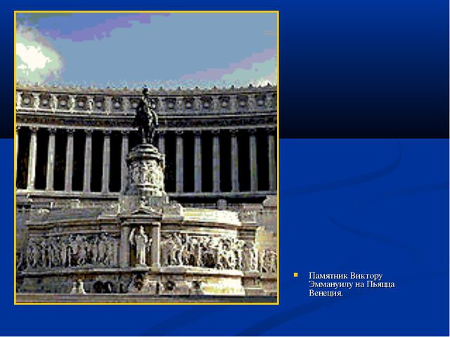Памятник Виктору Эммануилу на Пьяцца Венеция.