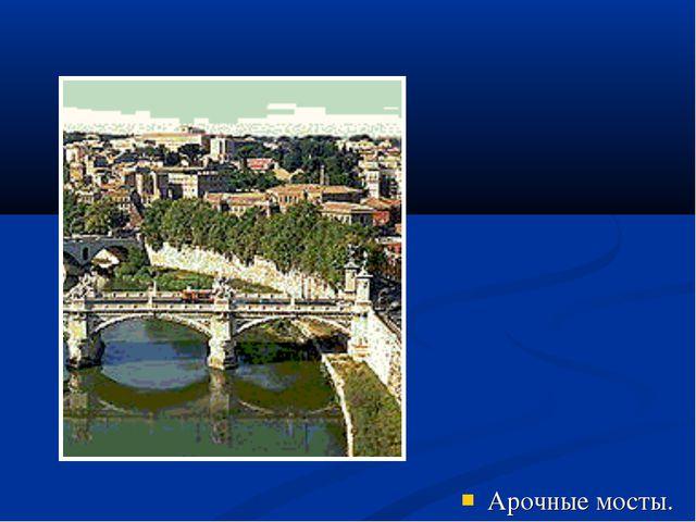 Арочные мосты.