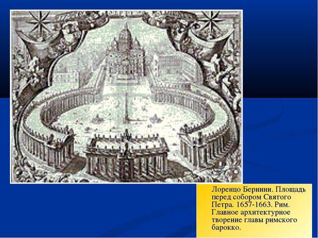 Лоренцо Бернини. Площадь перед собором Святого Петра. 1657-1663. Рим. Главное...