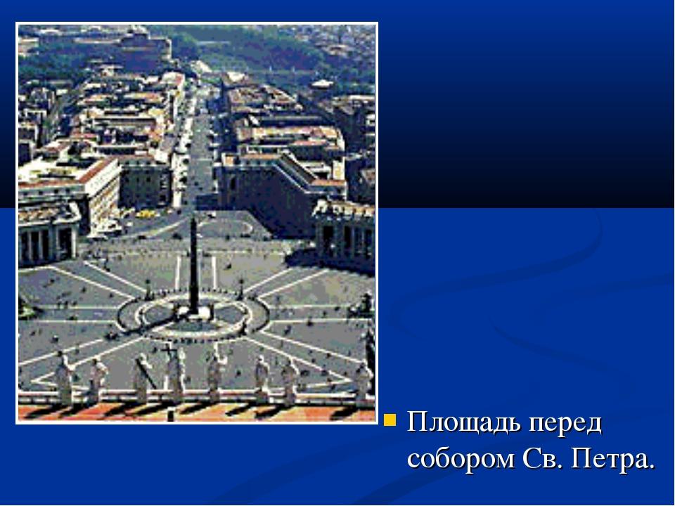 Площадь перед собором Св. Петра.