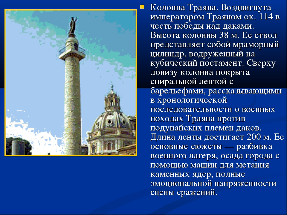 Колонна Траяна. Воздвигнута императором Траяном ок. 114 в честь победы над да...