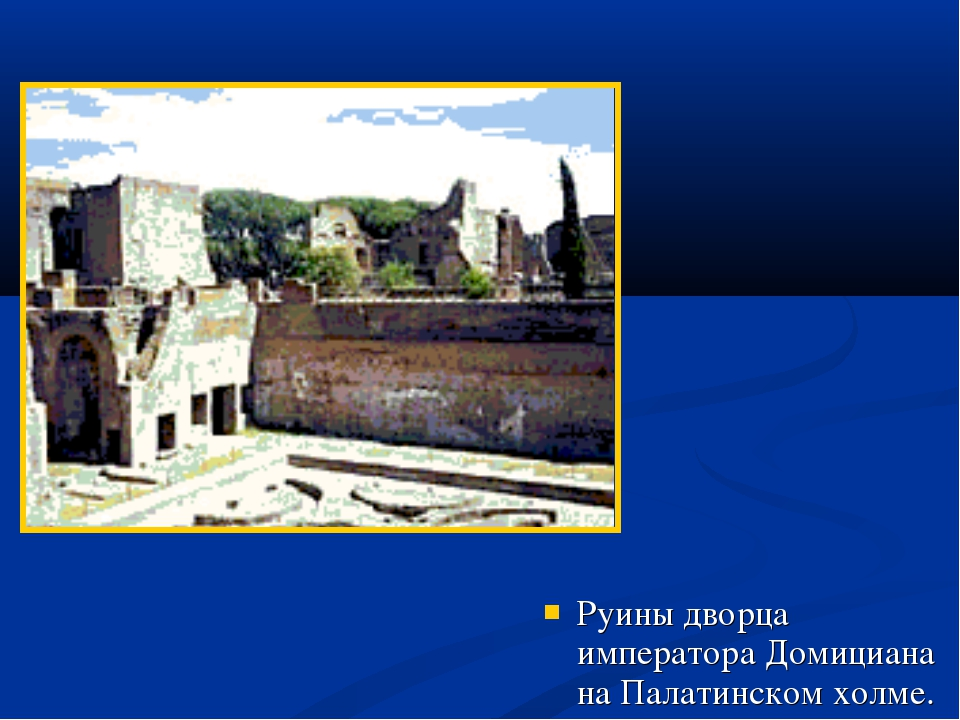 Руины дворца императора Домициана на Палатинском холме.