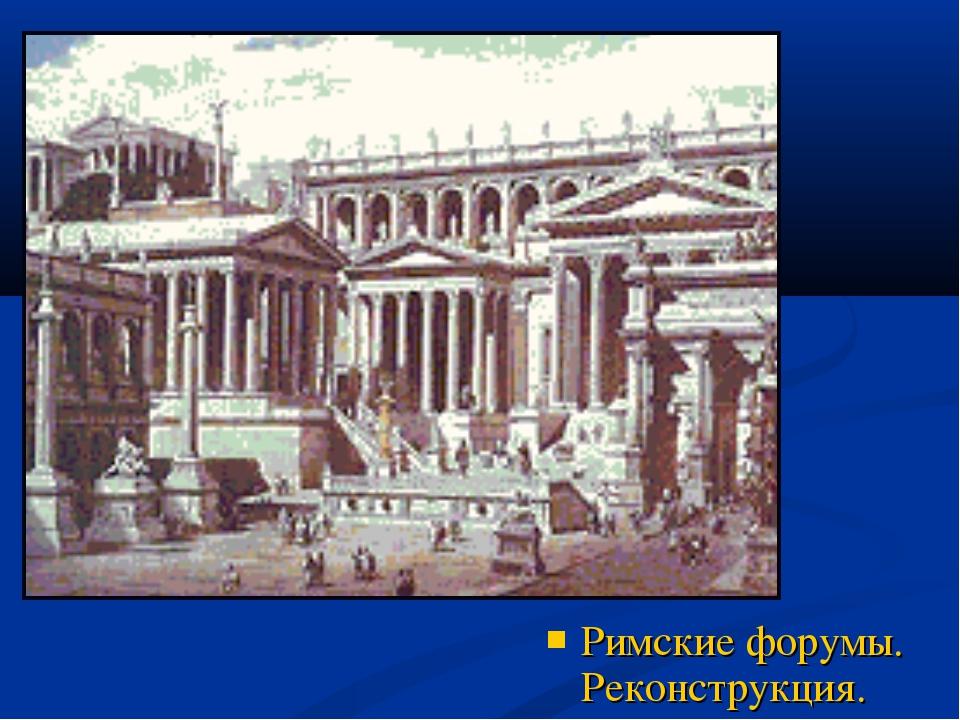 Римские форумы. Реконструкция.