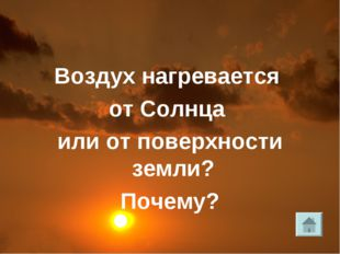 Воздух нагревается от Солнца или от поверхности земли? Почему?