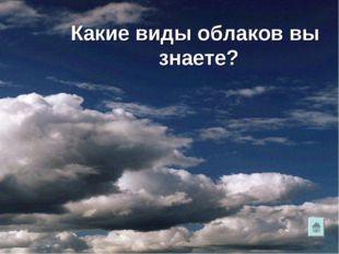 Какие виды облаков вы знаете?