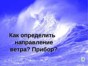 Как определить направление ветра? Прибор?