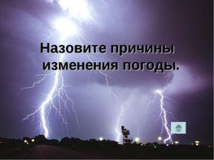 Назовите причины изменения погоды.