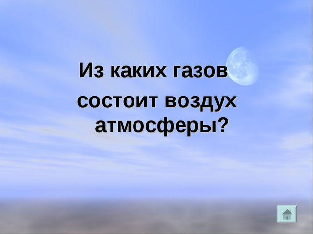 Из каких газов состоит воздух атмосферы?