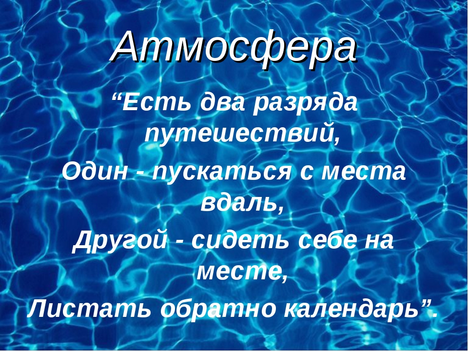 """Атмосфера """"Есть два разряда путешествий, Один - пускаться с места вдаль, Друг..."""