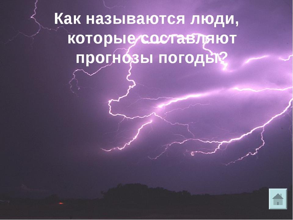 Как называются люди, которые составляют прогнозы погоды?