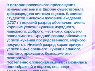 В истории российского просвещения изначально как и в Европе существовала трёх