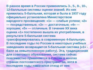 В разное время в России применялись 3-, 5-, 8-, 10-, 12-балльные системы оцен