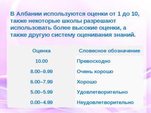 В Албании используются оценки от 1 до 10, также некоторые школы разрешают ис