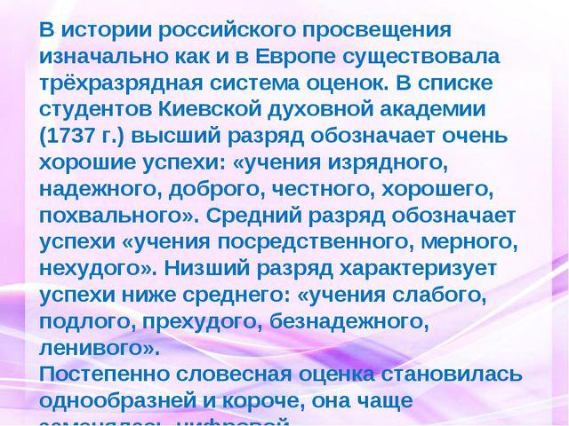 В истории российского просвещения изначально как и в Европе существовала трёх...