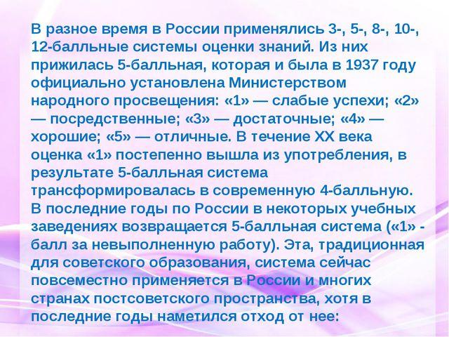 В разное время в России применялись 3-, 5-, 8-, 10-, 12-балльные системы оцен...