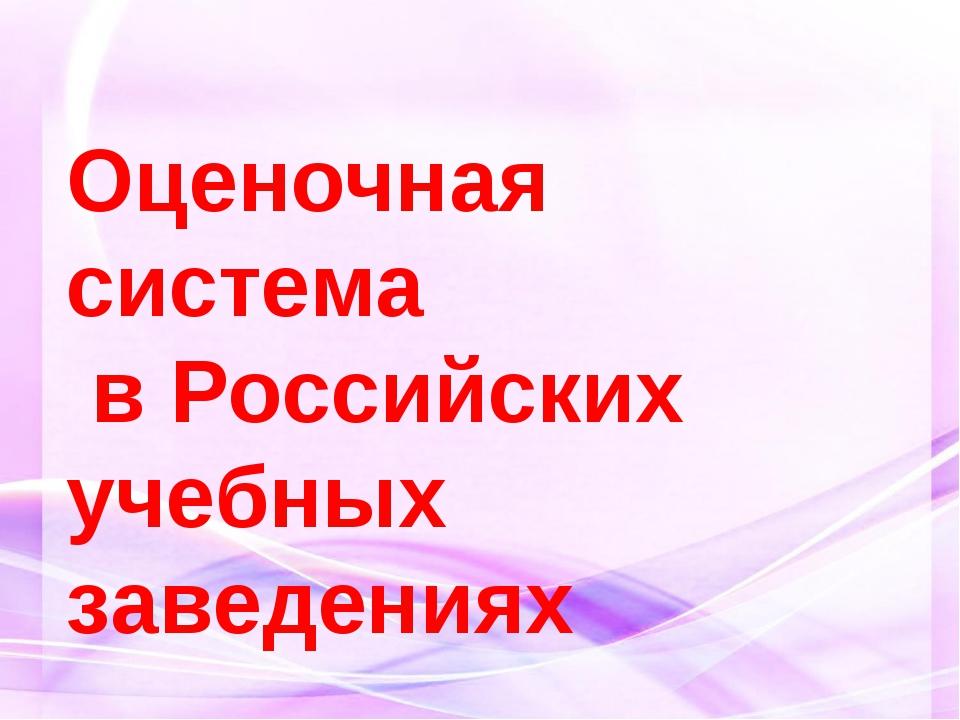 Оценочная система в Российских учебных заведениях