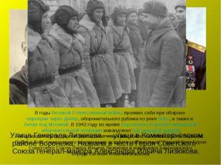В годыВеликой Отечественной войныпроявил себя при оборонепереправ через Дн