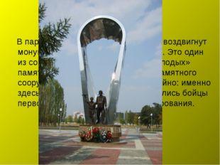 В парке Победа рядом с ТРЦ Арена воздвигнут монумент «Воронеж – Родина ВДВ».