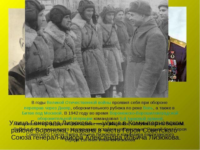 В годыВеликой Отечественной войныпроявил себя при оборонепереправ через Дн...