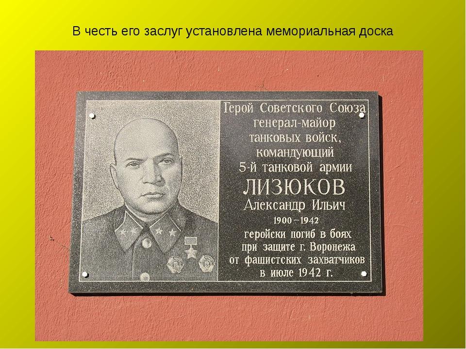 В честь его заслуг установлена мемориальная доска