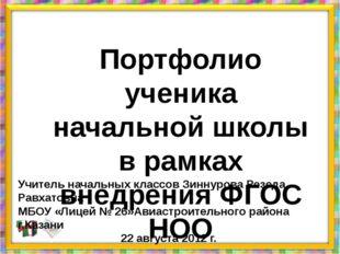 Портфолио ученика начальной школы в рамках внедрения ФГОС НОО Учитель началь