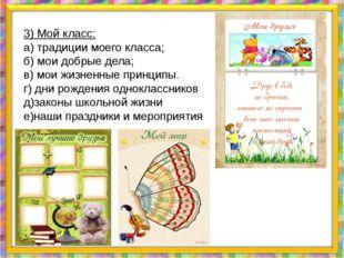 Цель портфолио : предоставление отчета по процессу образования школьника 3) М